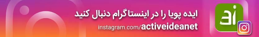 پیچ شرکت طراحی سایت در اینستاگرام